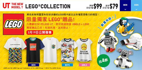 LEGO Uniqlo T-shirts & promotional polybags