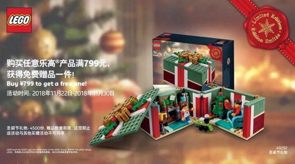 40292 Christmas Gift Box