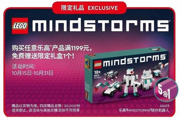 40413 LEGO Mindstorms Mini Robots : nouveau produit promotionnel offert en octobre