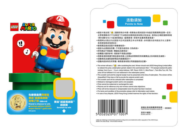 lego super mario gold coin scratch card tru hk 2020