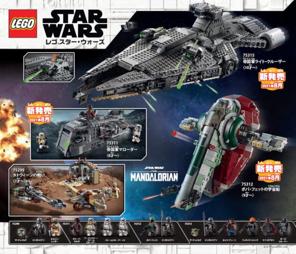 lego starwars 2h2021 japan catalogue 1