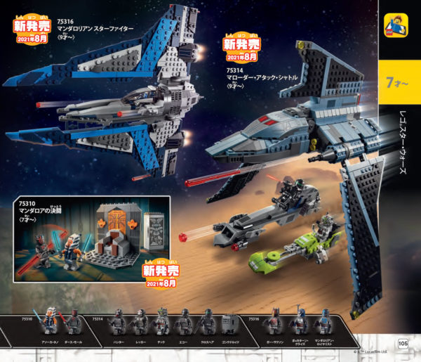 lego starwars 2h2021 japan catalogue 2
