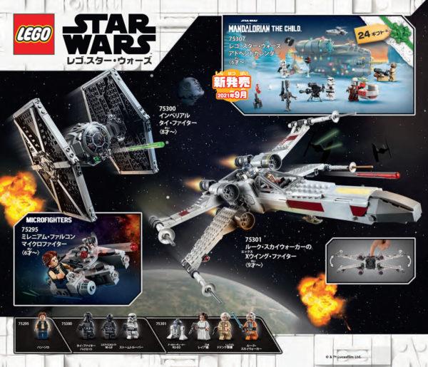 lego starwars 2h2021 japan catalogue 3