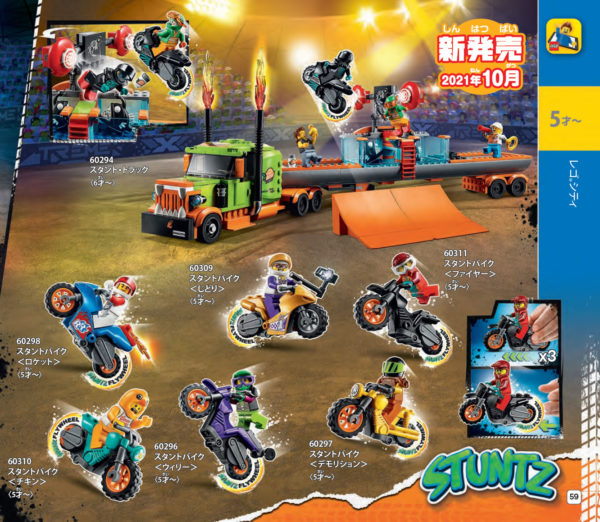 new lego city stuntz 2h2021 2